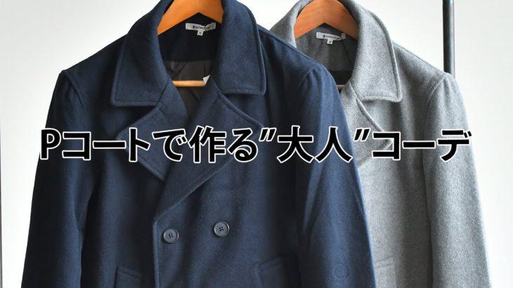30代40代必見!大人のPコートの着こなしポイントとは?!【2019 冬 メンズファッション】