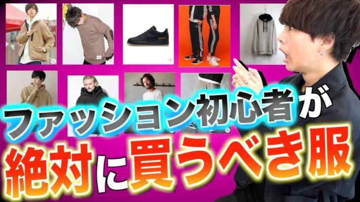 ファッション初心者が今絶対に買うべきアイテム5つはこれだ!! 誰でも簡単に変われます。