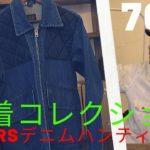 古着コレクション「70's SEARSデニムハンティングジャケット」を語る