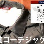American spirit wear ASW これがアメリカの王道コーチジャケット
