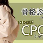 骨格診断タイプ別♡トレンド!CPOジャケットを選ぶコツ