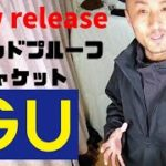 GUアクティブの新作 ウィンドプルーフジャケット最速レビュー!!