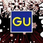 【新作レビュー】GUで最高傑作の4つの冬服アイテムはこれだ!購入品紹介!