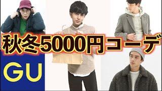 【GU】全身5000円コーデ!2019年秋冬メンズファッション