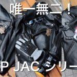 高円寺ゴリラのライダースジャケット、MFP JAC シリーズをまとめてご紹介