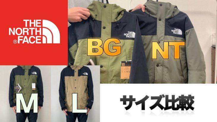 【マウンテンライトジャケット】バーントオリーブとニュートープのカラー比較とMとLのサイズ比較!