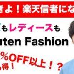 超絶お得!Rakuten Fashionでメンズもレディースも服を買おう!楽天ファッション【MAO Fashion Channel】
