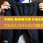 【アパレル紹介】THE NORTH FACE アルパインライトパンツ紹介