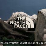플라스틱병, 노스페이스 에코플리스로 다시 태어나다! (THE NORTH FACE KOREA_ECO CAMPAIGN_SCRIPT.VER)