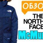 Обзор Куртки THE NORTH FACE MCMURDO 2. Парка на зиму 2018 THE NORTH FACE MCMURDO / LIShop