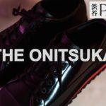 【渋谷パルコ購入品】THE ONITSUKA | 大人メンズファッション