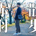 TOKYO Vlog   赤羽で飲まない散歩【大人メンズファッション】