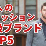 モテるメンズファッションブランド大人の高額ブランドTOP5