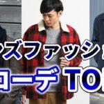 モテるメンズファッション冬コーデTOP5