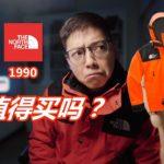 爸爸们穿的冲锋衣 为何如今还在流行 The north face 1990