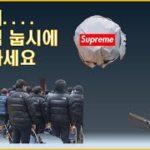 [원튜브 WONTUBE] 19fw Supreme 18week The North Face PaperNuptse review