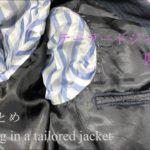 テーラードジャケット 裏地付け 裏地のまとめ メンズファッション put a lining in a tailored jacket sewing 19-18 縫い方 洋裁