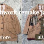 【古着リメイク】ジャケットをパッチワークリメイク