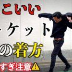 """【メンズファッション】""""確実に""""モテるかっこいいジャケットの着方!!【学び】"""