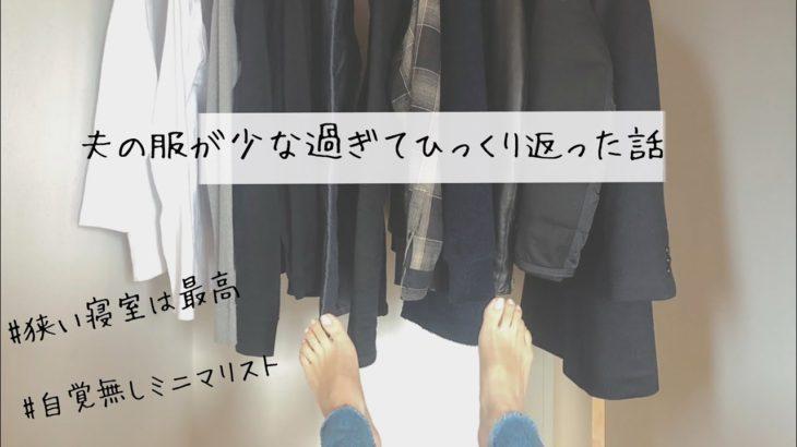 【男性ミニマリスト 】メンズ服紹介/狭過ぎる寝室が最高な件【ルームツアー】