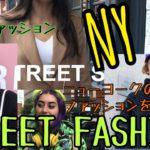 ニューヨークのレディースファッション、メンズファッション!【ストリートファッション】 ストーリートスナップ