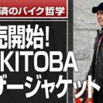 片山敬済&フレディースペンサ- コラボジャケット販売開始!