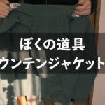 【ぼくの道具】マウンテンジャケット編(ノースフェイス オールマウンテンジャケット)