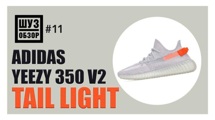 ОБЗОР Adidas Yeezy Boost 350 v2 Tail Light / Шузобзор #11