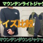 【THE NORTH FACE】マウンテンライトジャケットとマウンテンダウンジャケットのMサイズ比較!