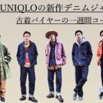 UNIQLO新作のデニムジャケットを使った一週間コーデ / ユニクロ / ミラクルエアー3Dジーンズ / 古着ミックス / 30代以上にもオススメ!!