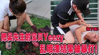 吴先生的YEEZY鞋子再度被恶整!结果吴先生愤怒暴揍!