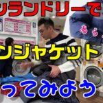 ダウンジャケットをコインランドリーでお洗濯《アラウンドリー 東大阪市高井田》