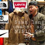 Saan Lang Umabot ang NT$10,999 ko? Shopping sa NIKE/LEVIS/THENORTHFACE/TIMBERLAND