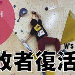 THE NORTH FACE CUP 2020 敗者復活戦 PUMP OSAKA に参戦してきた_2020.02.22【ボルダリング climbing】