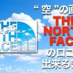 空の画像でTHE NORTH FACEのロゴが出来るまで (Mac Keynote 使用)