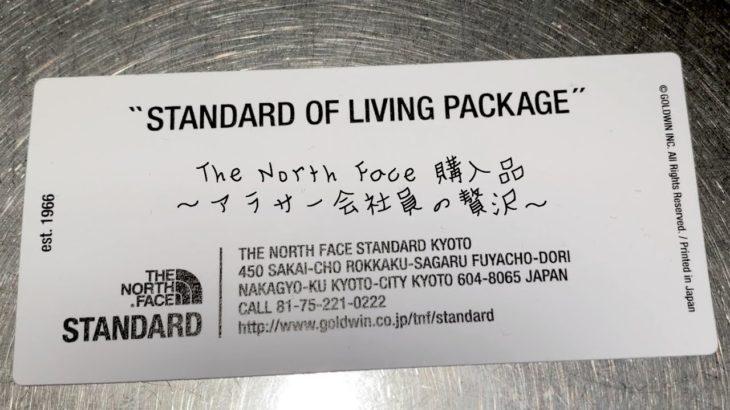 The North Face 購入品〜アラサー会社員の贅沢〜