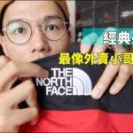 "The north face""外賣""套裝值得入手嗎(降價就買)"