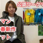 ワークマン2020春物新作ジャケット3点をワークマン女子が徹底紹介!