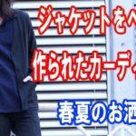 【新作】お洒落さん必見!!ジャケットをベースに作られたカーディガン!シワになりにくて軽量!DF TOKYO Channel