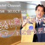 大人に履いてほしい!ジャケットに合うデニム~HAYASHI SELECT vol.1