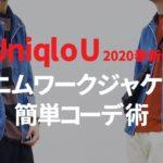 【ユニクロU】新作のデニムワークジャケットで作る春コーデ