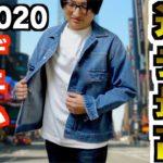 【UNIQLO】過去最高と話題のデニムジャケットでモデルに変身!