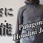 【登山用品#2】どんなシーンでも使えるウィンドシェル|Patagonia フーディニジャケット