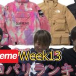 【Supreme × The North Face】Supreme Week13 マロパリランキング