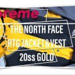 【Supreme】20ss week3 THE NORTH FACE RTG Jacket & Vest GOLD 商品紹介動画