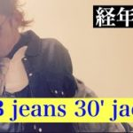 【TCB jeans TCBジーンズ 30'Jacket デニムジャケット 1st】経年変化