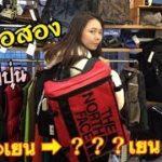 ร้านมือสองที่ญี่ปุ่น กระเป๋า THE NORTH FACE เท่าไร?!