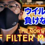 【ウイルス対策】日本未入荷のTHE NORTH FACEのフィルターマスクが高性能だったので開封から装着までのレビューします!