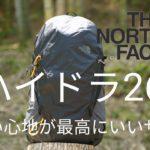 背負いが心地が最高。ハイドラ26の紹介 THE NORTH FACE Hydra26