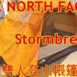 【帳棚開箱】TNF雙人登山帳篷開箱_The North Face Stormbreak 2